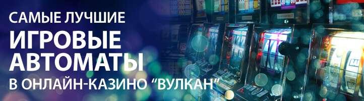 Карточные игры в казино Вулкан