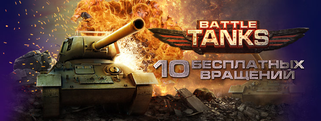 Battle Tanks слоты играть онлайн в казино Вулкан